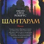 Отзыв «Шантарам» Грегори Робертс