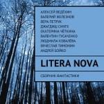 Отзыв «Litera Nova» – Сборник рассказов