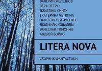 Litera Nova Сборник
