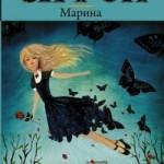 Отзыв «Марина» Карлос Руис Сафон