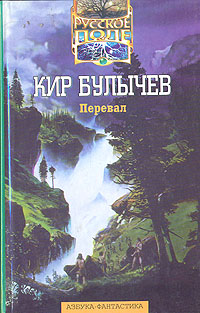 «Перевал» Кир Булычев