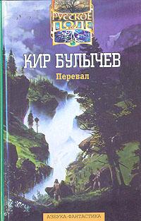 Отзыв «Перевал» Кир Булычев