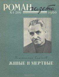 «Живые и мертвые» К. М. Симонов
