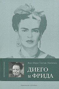 Отзыв «Диего и Фрида» Жан-Мари Леклезио