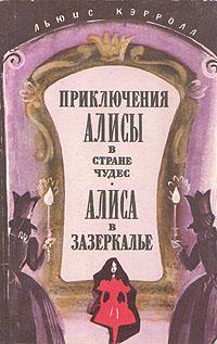 «Приключения Алисы в стране чудес. Алиса в зазеркалье» Льюис Кэрролл
