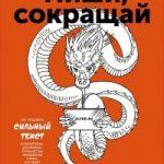 Отзыв «Пиши, сокращай. Как создавать сильный текст» Максим Ильяхов, Людмила Сарычева