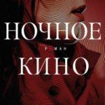 Отзыв «Ночное кино» Мариша Пессл