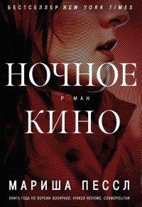 подборка Мариша Пессл «Ночное кино»