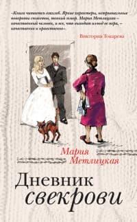 книги о любви «Дневник свекрови» Мария Метлицкая