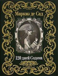 запрещенные книги Маркиз де Сад «120 лет Содома»