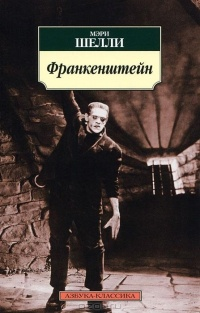 Франкенштейн прочитать до экранизации