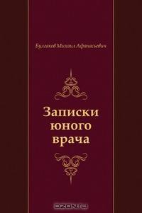 Отзыв «Записки юного врача» Михаил Булгаков