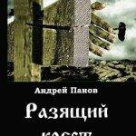 Отзыв «Разящий крест» Андрей Панов