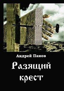 «Разящий крест» Андрей Панов