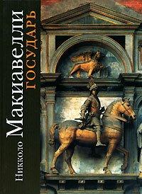 запрещенные книги Макиавелли «Государь»