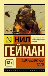 Отзыв «Американские боги» Нил Гейман