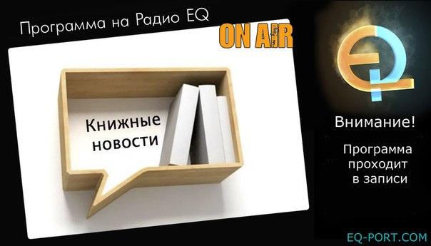 Bookcase «Новости мира книг» 11.05.2015