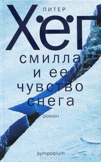"Скандинавский детектив ""Смилла и ее чувство снега"""