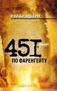 «451 градус по Фаренгейту» Рэя Брэдбери Букмарк