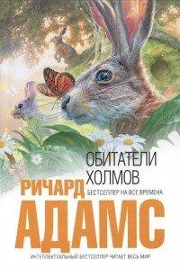 Обитатели холмов Ричард Адамс