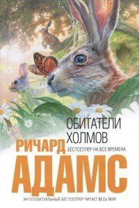 Отзыв «Обитатели холмов» Ричард Адамс
