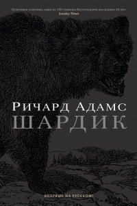 подборка Ричард Адамс «Шардик»