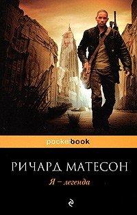 Отзыв «Я – легенда» Ричард Мэтисон
