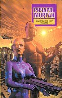 Книги про киберпанк Ричард Морган Видоизмененный