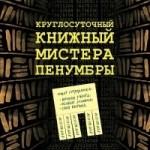 Отзыв «Круглосуточный книжный мистера Пенумбры» Робин Слоун