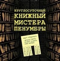 «Круглосуточный книжный мистера Пенумбры» Робин Слоун