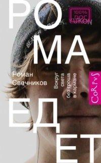 подборка Роман Свечников «Рома едет. Вокруг света без гроша в кармане»