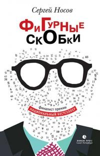 Sergej_Nosov__Figurnye_skobki