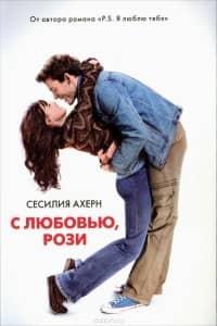 книги о любви «С любовью, Рози» Сесилия Ахерн