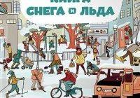 """Отзыв на книгу """"Большая книга снега и льда"""" Штепанка Секанинова, Нике Пападопулосова"""