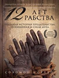 12 лет рабства. Реальная история предательства, похищения и силы духа Соломон Нортап