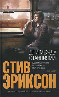 Стив Эриксон «Дни между станциями»