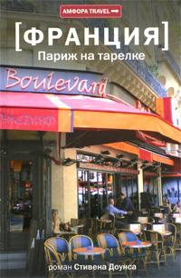 «Франция: Париж на тарелке « Стивен Доунс