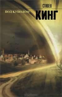 «Под куполом» Стивен Кинг