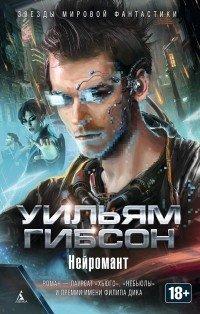 Книги про киберпанк Уильям Гибсон Нейромант