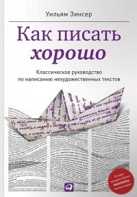 «Как писать хорошо. Классическое руководство по созданию нехудожественных текстов» Уильям Зинсер