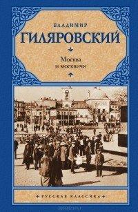 «Москва и москвичи» В. Гиляровский