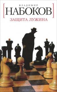 Отзыв «Защита Лужина» Владимир Набоков