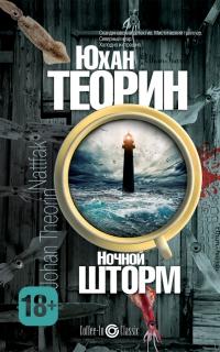 """Скандинавский детектив ТОП-5 """"Ночной шторм"""""""