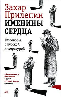 Отзыв «Именины сердца. Разговоры с русской литературой» Захар Прилепин