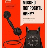 «Можно попросить Нину?» Кир Булычёв