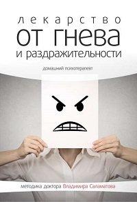 «Лекарство от гнева и раздражительности» Владимир Саламатов