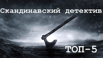 Скандинавский детектив ТОП-5