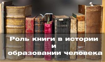Роль книги в истории и образовании человека