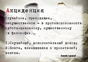 book1word - историзмы