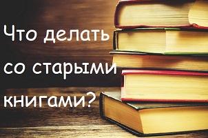 Что делать со старыми книгами?